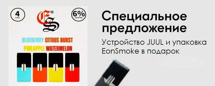 Купи JUUL и EonSmoke в подарок! [Акция закончена]