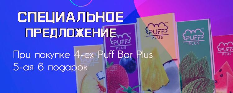 Специальное предложение на Puff Bar Plus